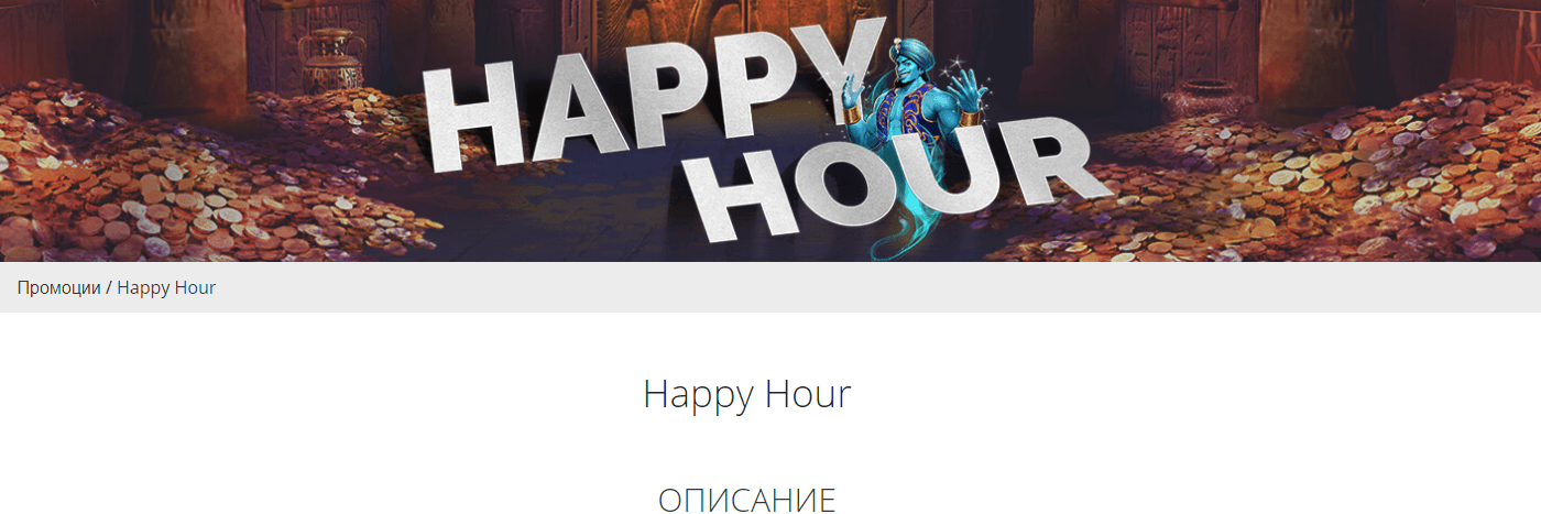 Winbet happy hour
